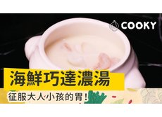 【COOKY】海鮮巧達濃湯